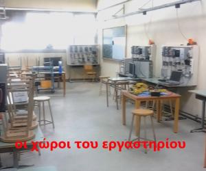 Ειδικότητα Τεχνικού Ηλεκτρολογικών Συστημάτων, Εγκαταστάσεων και Δικτύων